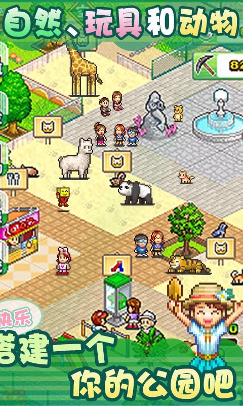 《发现动物公园》是一款像素风格的模拟经营游戏,依旧是开罗经营类